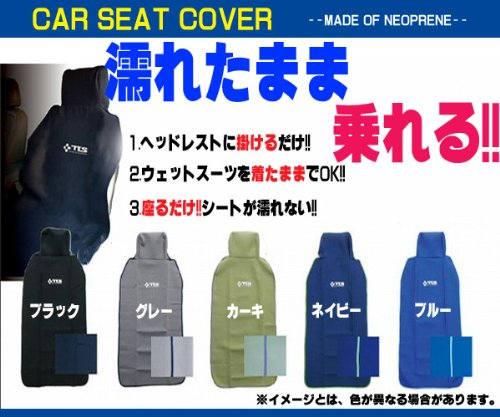 TOOLS【トゥールス】CAR SEAT COVER カーシ...