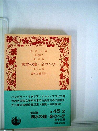 湖水の鐘・金のへび―他十三篇 童話集 (昭和27年) (岩波文庫)