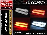 プリウスα 40/41 系 クリアバック付 LEDリフレクター/リアリフレクター リアバンパー アルファ