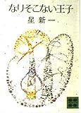 なりそこない王子 (講談社文庫 ほ 1-6)