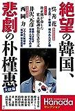 絶望の韓国,悲劇の朴槿惠(月刊Hanadaセレクション)