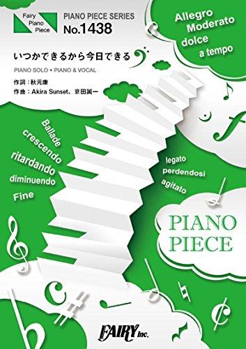 ピアノピース1438 いつかできるから今日できる by 乃木坂46 (ピアノソロ・ピアノ&ヴォーカル)~映画『あさひなぐ』主題歌