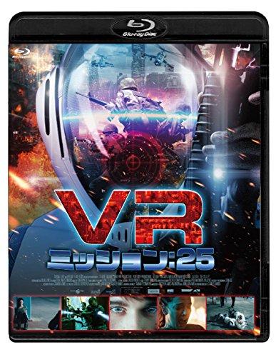 VR ミッション:25 [Blu-ray]