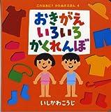 おきがえいろいろかくれんぼ (これなあに?かたぬきえほん (4))