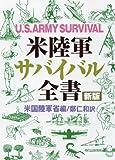 米陸軍サバイバル全書 [新版] 画像