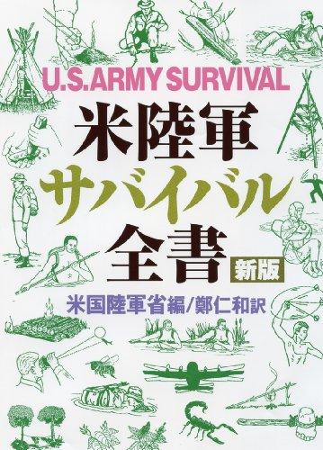 米陸軍サバイバル全書 [新版]の詳細を見る