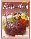 日本食研 夕食の主役になる ハンバーグ作り 90g×4袋