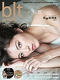 blt graph. vol.25 (TOKYO NEWS MOOK)