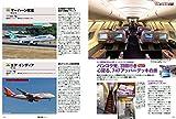 AIRLINE (エアライン) 2019年4月号 画像