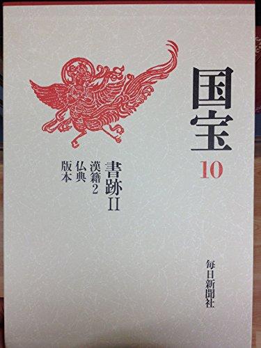 文化庁監修「国宝」10~書跡Ⅱ・仏典・版本