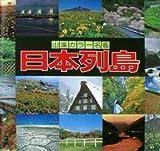 日本列島 (山渓カラー名鑑)