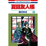 夏目友人帳 コミック 1-26巻セット