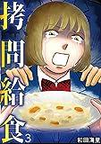 拷問給食(3) (ワケあり女子白書)