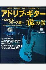 アドリブ・ギター 虎の巻 ~ロック&ブルース編~ (CD付) (シンコー・ミュージック・ムック) ムック