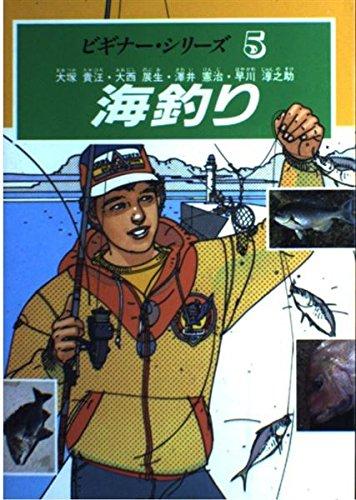 海釣り (ビギナー・シリーズ)