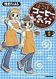 ぽこぽこコーヒー気分 : 2 (アクションコミックス)