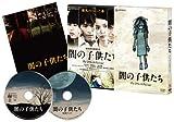 闇の子供たち プレミアム・エディション [DVD] 画像