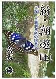 新・翔遊(上) 実録 宮城刑務所の凶悪犯
