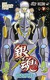 銀魂―ぎんたま― 70 (ジャンプコミックス)