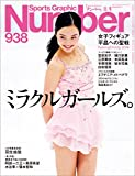 Number(ナンバー)938号[雑誌]
