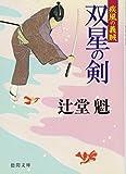 双星の剣 疾風の義賊 (徳間文庫)