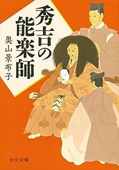 秀吉の能楽師 (中公文庫 お 82-3)
