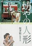 坊やの人形<HDデジタルリマスター版>[DVD]