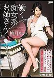 働く痴女系お姉さん vol.03 [DVD]