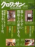 クロワッサン 2008年 12/25号 [雑誌]