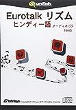 Eurotalk リズム ヒンディー語(オーディオCD)