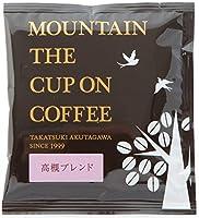 【焙煎職人の至芸】【おいしさそのまま詰まっています】カップオンコーヒー 高槻ブレンド 64袋