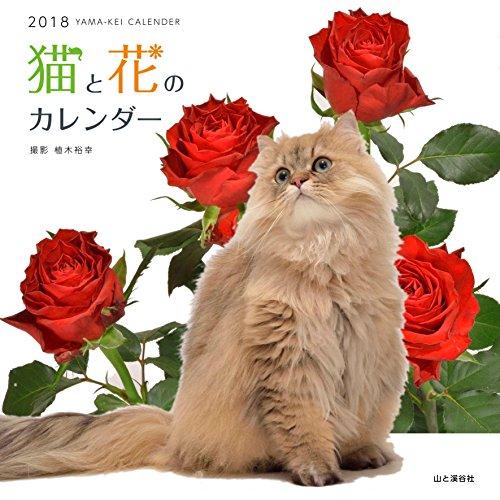 カレンダー2018 猫と花のカレンダー (ヤマケイカレンダー2018) 発売日