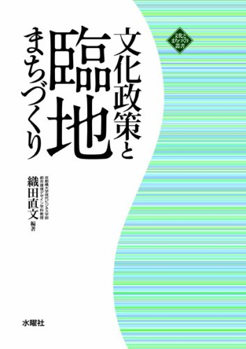 文化政策と臨地まちづくり (文化とまちづくり叢書)の詳細を見る