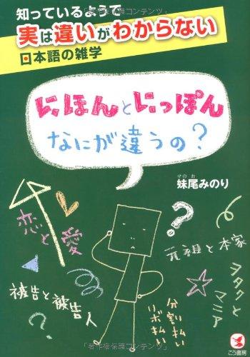 にほん と にっぽん なにが違うの?―知っているようで実は違いがわからない日本語の雑学の詳細を見る
