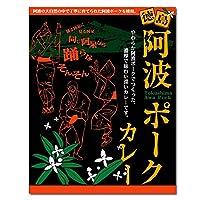 徳島ご当地カレー 徳島阿波ポークカレー 10食まとめ買いセット