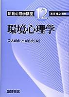 環境心理学 (朝倉心理学講座)