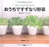 一年中、すぐ育てて食べられる! おうちですずなり野菜 [単行本(ソフトカバー)] / 深町貴子 (著); カンゼン (刊)