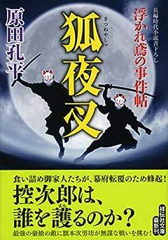 狐夜叉 浮かれ鳶の事件帖 (祥伝社文庫)