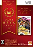 One Piece Unlimited Cruise: Episode 2 - Mezameru Yuusha (Minna no Susume Selection) [Japan Import] [並行輸入品]