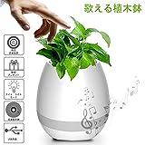 音楽植木鉢 魔法植木鉢 ワイヤレス Bluetooth 植木鉢スピーカー 最大10m USB充電 スマートデザイン LED付き 七色変換 音楽花瓶
