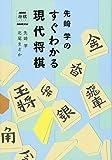 先崎学のすぐわかる現代将棋 (NHK将棋シリーズ)