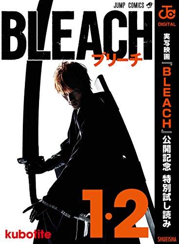 BLEACH モノクロ版【期間限定映画化記念特典付き無料ブック】1&2 (ジャンプコミックスDIGITAL)