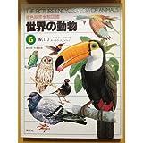 世界の動物―原色細密生態図鑑〈6〉鳥2 ハト・オウム・フクロウ・カッコウ・スズメなど