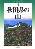 関連アイテム:秋田県の山 (新・分県登山ガイド)