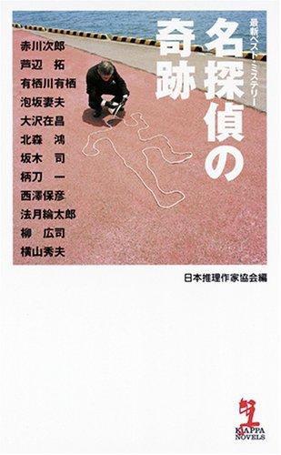 名探偵の奇跡  最新ベスト・ミステリー (カッパ・ノベルス)の詳細を見る