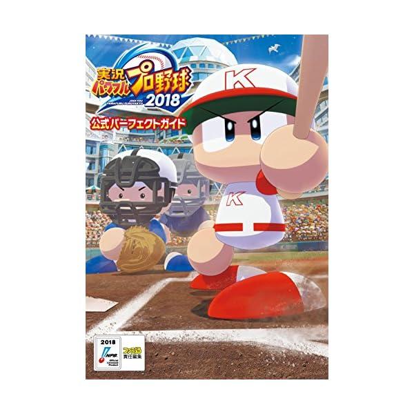 実況パワフルプロ野球2018 公式パーフェクトガイドの商品画像