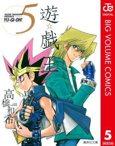 遊☆戯☆王 モノクロ版 5 (ジャンプコミックスDIGITAL)