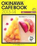 沖縄カフェブック 2013-14 (SEIBIDO MOOK)