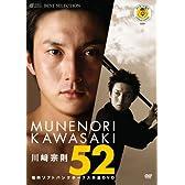 川崎宗則52《福岡ソフトバンクホークス承認DVD》