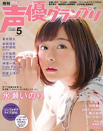 声優グランプリ 2016年 05 月号 [雑誌]